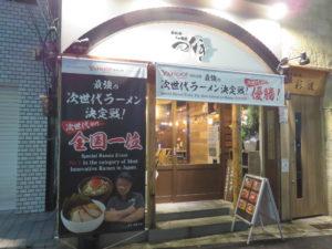 辛味噌ラーメン(2辛)@恵比寿らぁ麺屋 つなぎ 中野店:外観