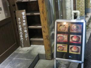 辛味噌ラーメン(2辛)@恵比寿らぁ麺屋 つなぎ 中野店:営業時間