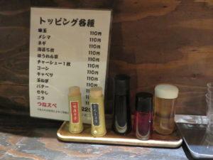 辛味噌ラーメン(2辛)@恵比寿らぁ麺屋 つなぎ 中野店:卓上