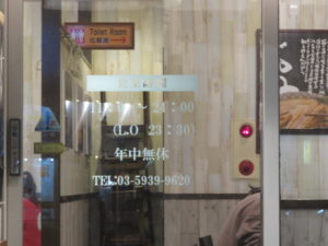 角煮ばんから@東京豚骨拉麺 ばんから 赤羽店:営業時間