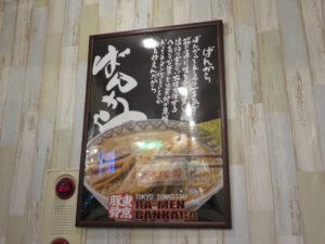 角煮ばんから@東京豚骨拉麺 ばんから 赤羽店:蘊蓄