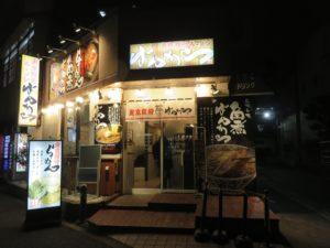 角煮ばんから@東京豚骨拉麺 ばんから 赤羽店:外観