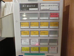 煮干醤油そば@麺処しろくろ:券売機
