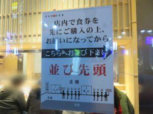濃厚らーめん@つじ田 渋谷フクラス店:注意