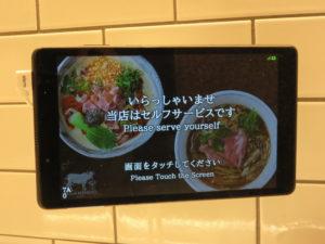 牛とろシビレ担担麺@Jikasei Mensho 渋谷パルコ店:タッチパネル:トップ