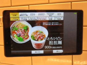 牛とろシビレ担担麺@Jikasei Mensho 渋谷パルコ店:タッチパネル:担担麺