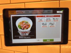 牛とろシビレ担担麺@Jikasei Mensho 渋谷パルコ店:タッチパネル:サイドメニュー