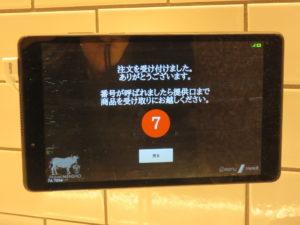 牛とろシビレ担担麺@Jikasei Mensho 渋谷パルコ店:タッチパネル:完了