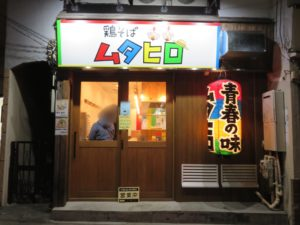 醤油鶏そば@鶏そばムタヒロ 花小金井店:外観