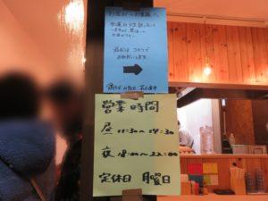 醤油鶏そば@鶏そばムタヒロ 花小金井店:営業時間