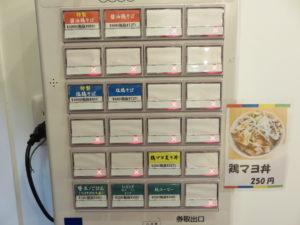 醤油鶏そば@鶏そばムタヒロ 花小金井店:券売機
