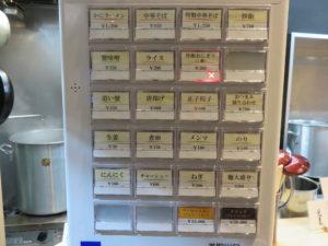 かにラーメン@かにラーメン光夏:券売機