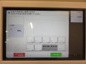 宗田鰹@十二分屋 蒲田店:券売機:サイドメニュー