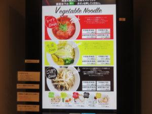 生姜ベースのsoup(中華麺(普通盛)):券売機