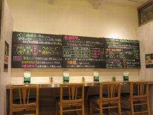 生姜ベースのsoup(中華麺(普通盛)):黒板