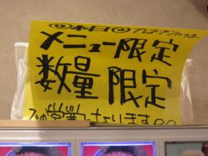 家系ラーメン(並)@麺屋庄太 練馬本店:注意書き