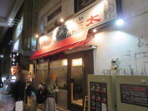家系ラーメン(並)@麺屋庄太 練馬本店:外観
