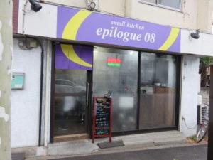 白トリュフ香るシャンピニオン出汁の醤油ラーメン@epilogue08:外観