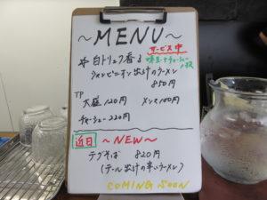 白トリュフ香るシャンピニオン出汁の醤油ラーメン@epilogue08:メニュー
