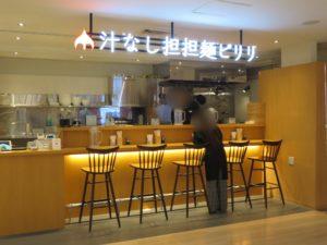 汁なし坦坦麺 黒胡麻(辛め)@汁なし担担麺 ピリリ 銀座店:外観