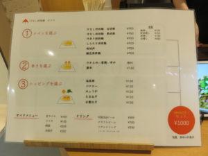 汁なし坦坦麺 黒胡麻(辛め)@汁なし担担麺 ピリリ 銀座店:メニュー