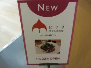 汁なし坦坦麺 黒胡麻(辛め)@汁なし担担麺 ピリリ 銀座店:開店案内