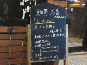 醤油らーめん@麺響万蕾:営業時間