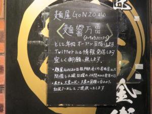 醤油らーめん@麺響万蕾:看板