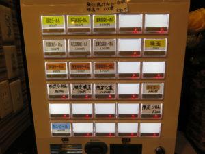 醤油らーめん@麺響万蕾:券売機