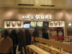 醤油らぁ麺@湯河原 飯田商店:外観