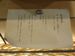 醤油らぁ麺@湯河原 飯田商店:蘊蓄