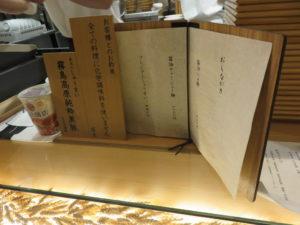 醤油らぁ麺@湯河原 飯田商店:メニュー