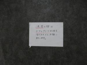 ラーメン(並)@ラーメン社井田:注意事項