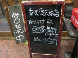 香味徳@牛骨ラーメン 香味徳 大塚店:店頭ボード