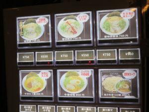 香味徳@牛骨ラーメン 香味徳 大塚店:券売機1