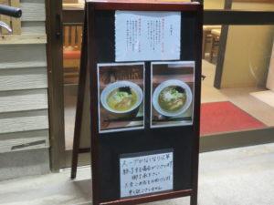 濃厚煮干しそば(醤油)@麺屋 なると:メニューボード