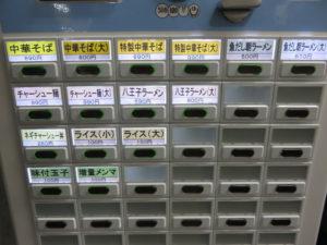 八王子ラーメン@中華そば たま河:券売機