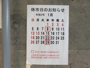 八王子ラーメン@中華そば たま河:大東京綜合卸売センター:休市日