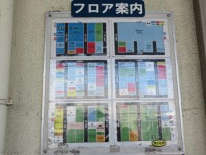 八王子ラーメン@中華そば たま河:大東京綜合卸売センター:フロア案内