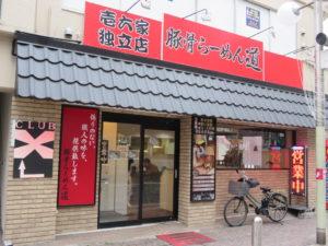 醤油ラーメン 並(太麺・ヤクミ増し):外観