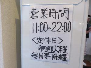 醤油ラーメン 並(太麺・ヤクミ増し):営業時間