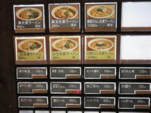 黒生姜ラーメン@しょうがの湯 渋谷総本店:券売機