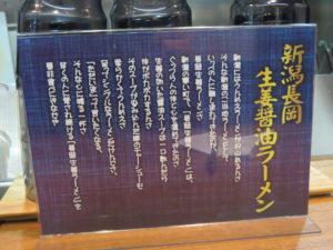 黒生姜ラーメン@しょうがの湯 渋谷総本店:こだわり
