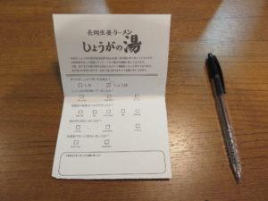 黒生姜ラーメン@しょうがの湯 渋谷総本店:アンケート