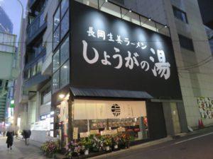 黒生姜ラーメン@しょうがの湯 渋谷総本店:外観