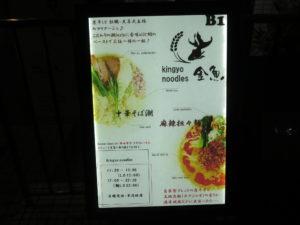 麻辣担々麺@kingyo noodles:メニューボード