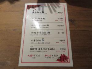 麻辣担々麺@kingyo noodles:メニュー