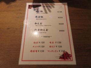 麻辣担々麺@kingyo noodles:サイドメニュー