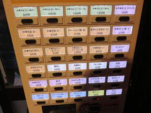 旨辛ミンチそば(小)@新福菜館 浅草店:券売機
