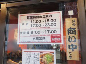 旨辛ミンチそば(小)@新福菜館 浅草店:営業時間